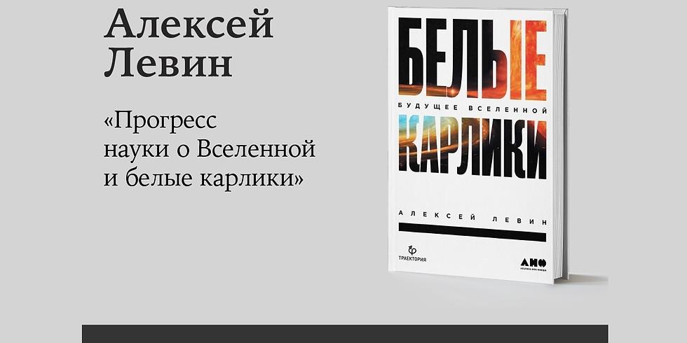Презентация книги «Белые карлики» Алексея Левина
