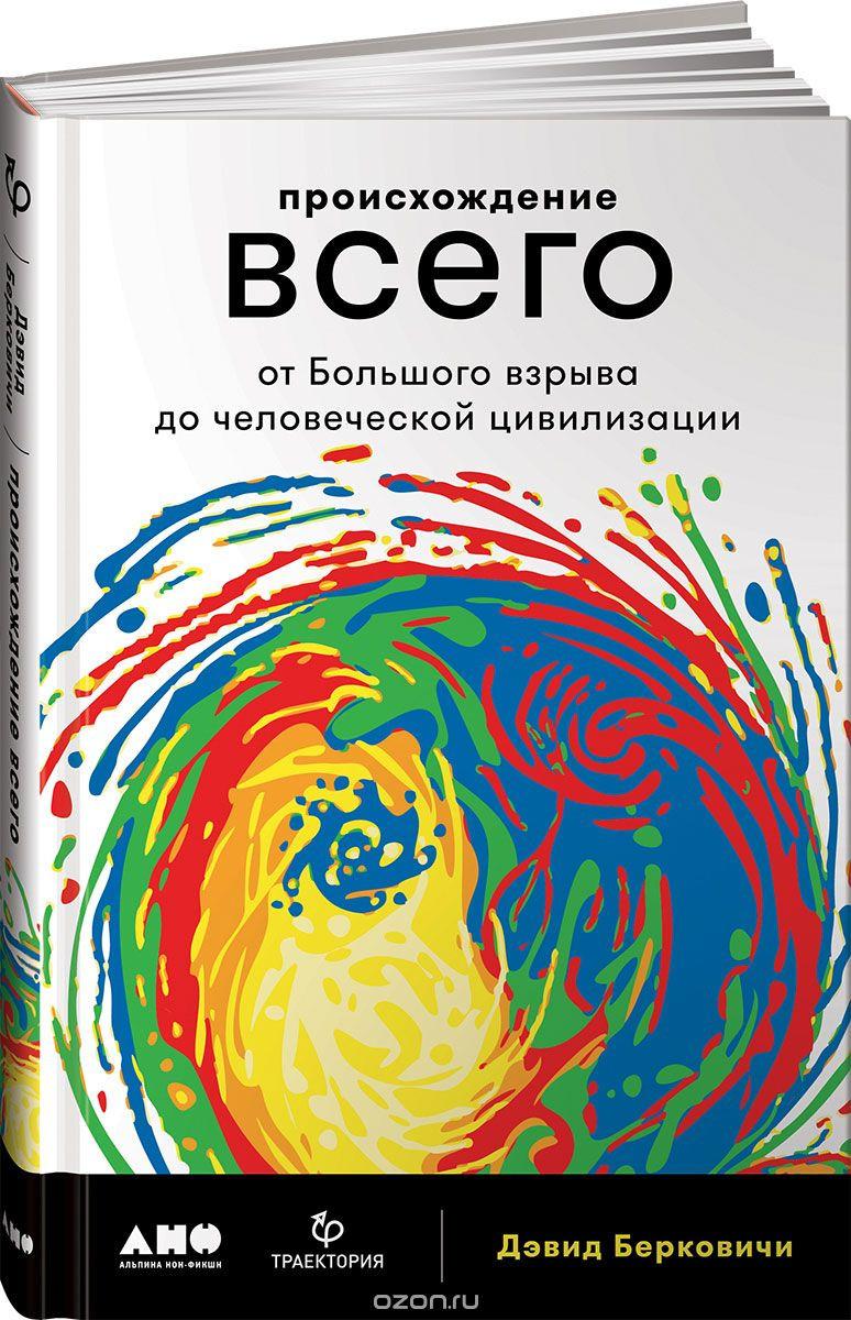 """Обложка книги Берковичи """"Происхождение всего"""""""