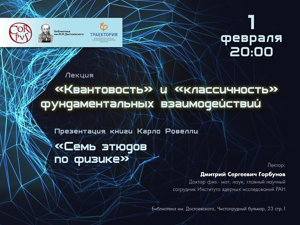 """Презентация книги """"Семь этюдов по физике"""" Ровелли и лекция Дмитрия Горбунова"""