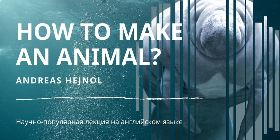 Андреас Хейнол: «Как создать животное?». Научно-популярная лекция