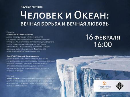 16 февраля: Научная гостиная «Человек и Океан: вечная борьба и вечная любовь»
