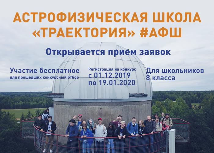 """Постер о приеме заявок в Астрофизическую школу """"Траектория"""""""