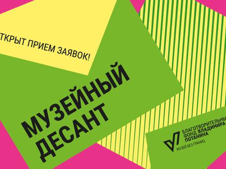 Старт конкурса «Музейный десант» 2021 года
