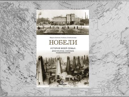 Три столетия династии Нобелей