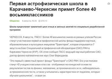 Первая Астрофизическая школа в Карачаево-Черкесии примет более 40 восьмиклассников