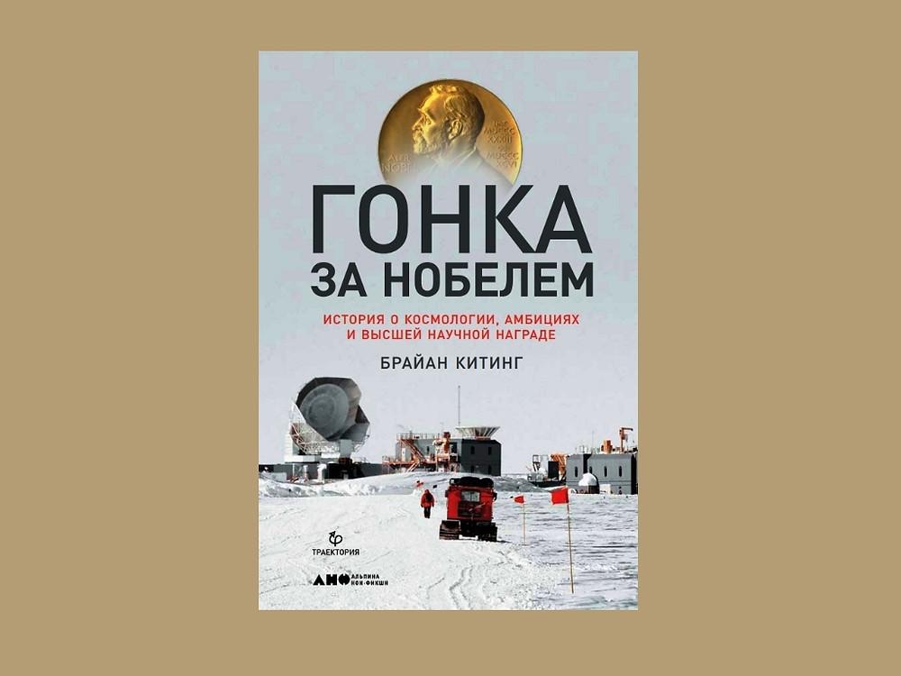 "Обложка книги ""Гонка за Нобелем"" Брайана Китинга"