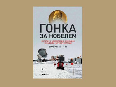 «Гонка за Нобелем» Брайана Китинга издана при поддержке «Траектории»