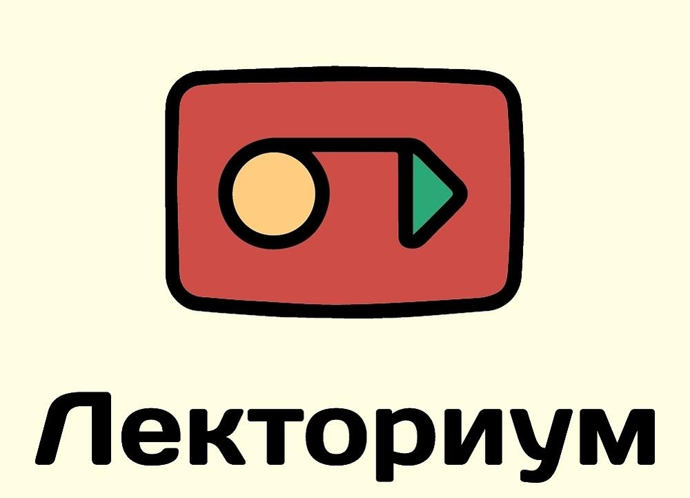 Логотип просветительского проекта Лекториум