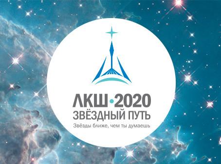 Книги для Летней космической школы–2020