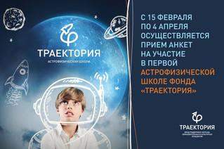 """Начинается прием заявок на первую Астрофизическую школу """"Траектория"""""""