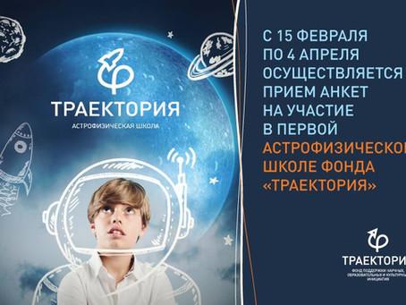 15 февраля прием заявок начинает первая Астрофизическая школа