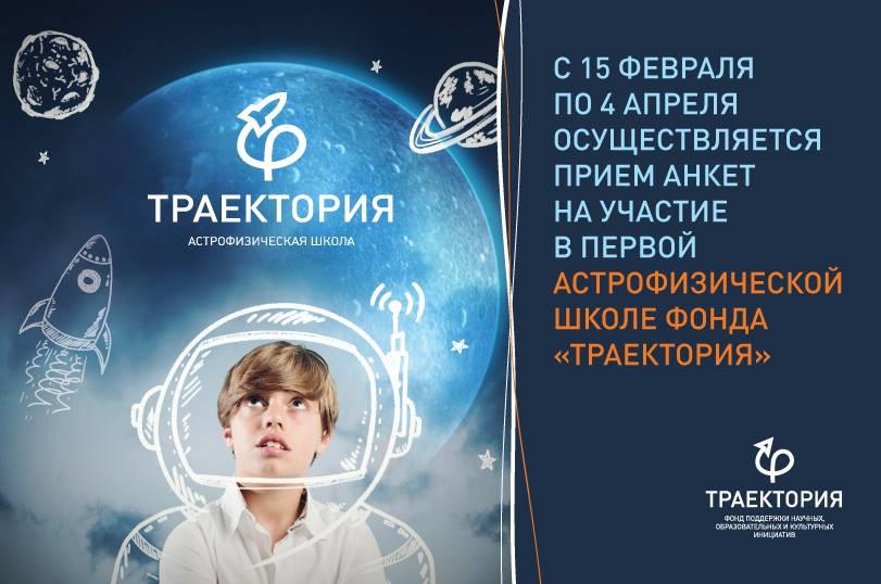 Прием заявок на первую Астрофическую школу для старшеклассников. 2016
