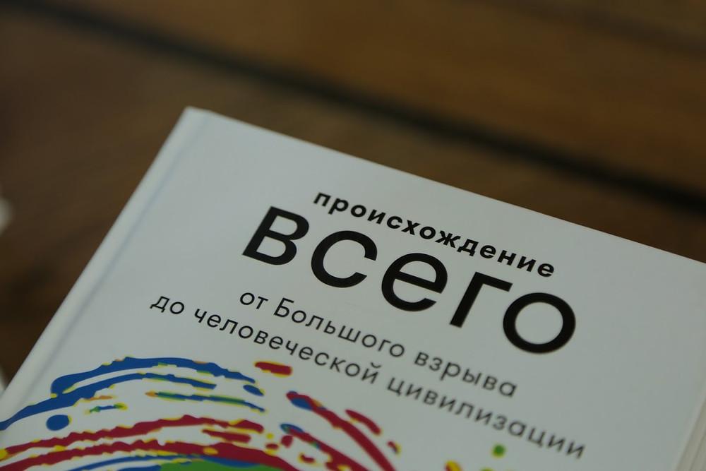 """Обложка книги """"Происхождение всего"""", изданной при поддержке фонда """"Траектория"""""""