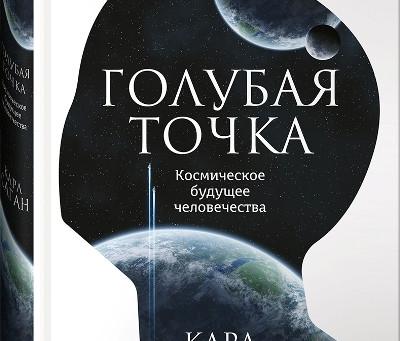 «Голубая точка» Карла Сагана издана при поддержке Фонда
