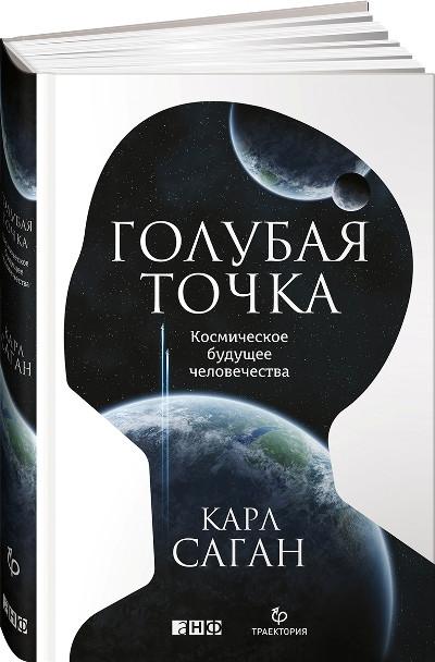 """Обложка книги Карла Сагана """"Голубая точка"""""""