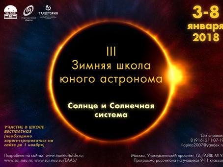 Открыт набор в III Зимнюю школу юного астронома