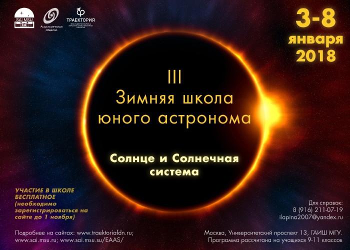 Третья Зимняя школа юного астронома начала прием заявок
