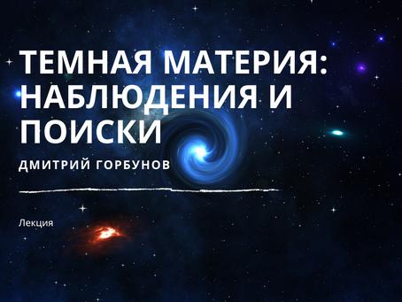 Онлайн-лекция «Тёмная материя: наблюдения и поиски»