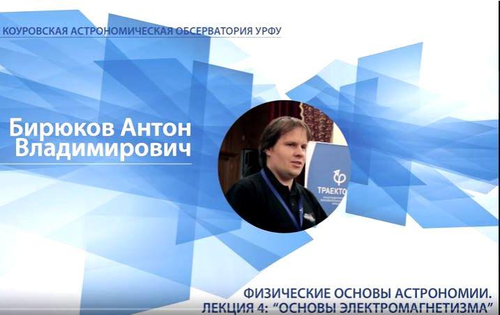 Цикл лекций Антона Бирюкова «Физические основы астрономии»