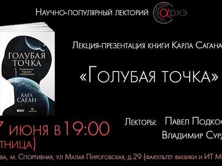 Приглашаем на лекцию-презентацию книги Карла Сагана «Голубая точка»
