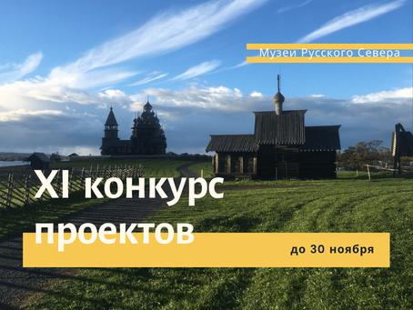 Открыт XI конкурс проектов «Музеи Русского Севера»