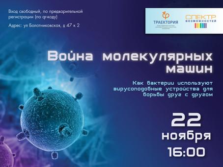 22 ноября: Научная гостиная «Война молекулярных машин»