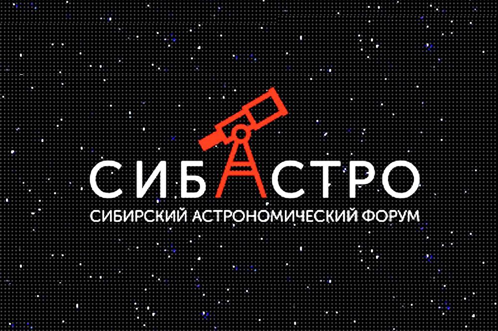 Логотип астрономического форума СибАстро