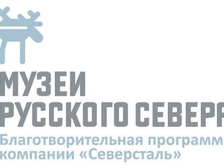 Открыт прием заявок на конкурс тревел-грантов для музейщиков Русского Севера