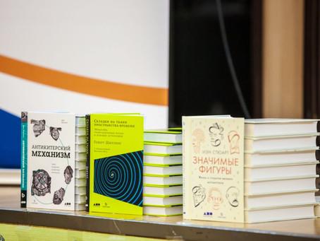 Нескучные книги для «Нескучной науки»