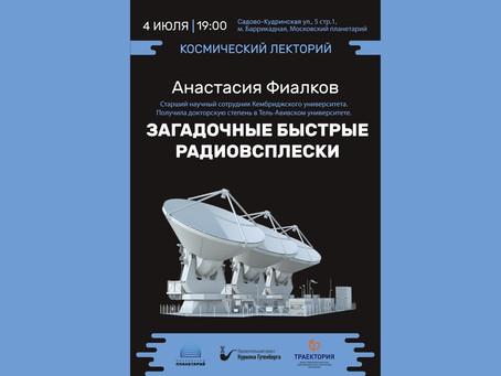 О быстрых радиовсплесках расскажет астрофизик Анастасия Фиалков