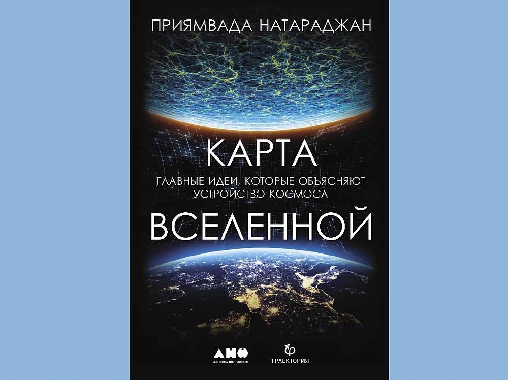 """Обложка книги """"Карта вселенной"""", изданной при поддержке """"Траектории"""""""