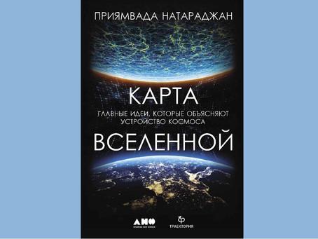 «Карта Вселенной»: Книга о великих открытиях и космологических головоломках XXI века