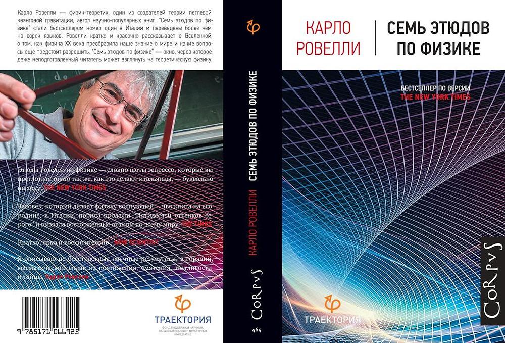 """Обложка новой книги """"Читального зала """"Траектория"""". """"Семь этюдов по физике"""" Карло Ровелли"""