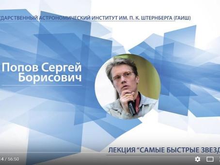 Смотрите видео лекций второй Зимней школы юного астронома