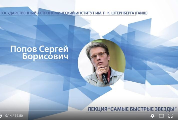 Лекция астрофизика Сергея Попова на второй Зимней школе юного астронома-2017