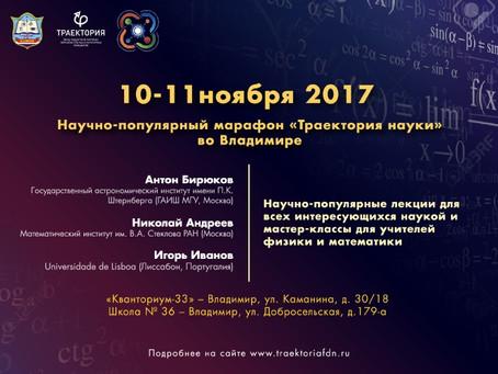 Научно-популярный марафон «Траектория науки» пройдет во Владимире