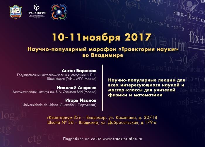 Научно-популярный марафон во Владимире