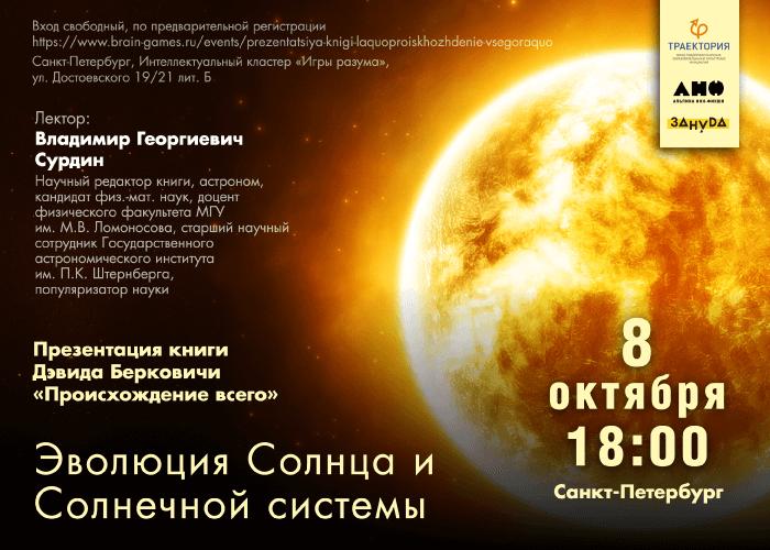 """Презентация книги Берковичи """"Происхождение всего"""" в Петербурге"""