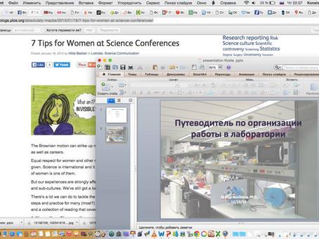 Набор на второй цикл семинаров «На пути к успеху в науке» завершен