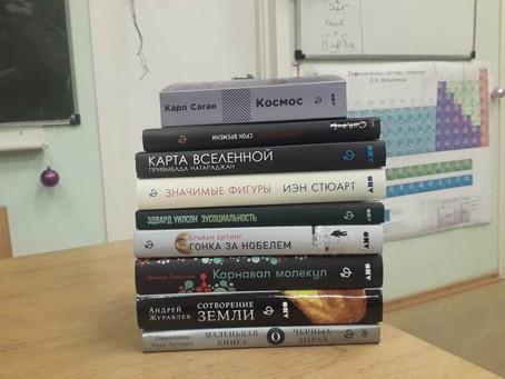 Книги о науке – в подарок старшеклассникам Филипповской школы