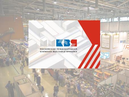 Приходите на Московскую международную книжную выставку-ярмарку