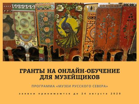Музеи Русского Севера: Прием заявок на онлайн-обучение