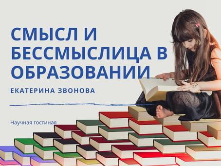 19 февраля: Научная гостиная «Смысл и бессмыслица в образовании»