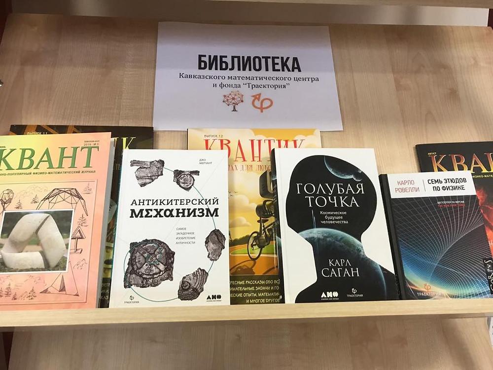 """Книги из Читального зала """"Траектории"""" в библиотеке школы Новой Адыгеи"""