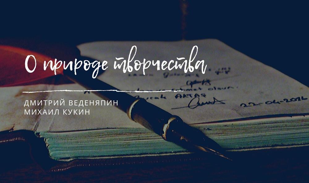 """Афиша научной гостиной """"О природе творчества"""""""