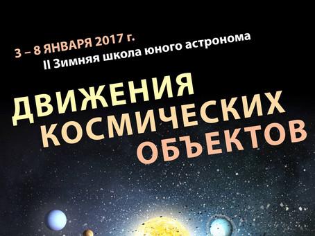 Сформирована программа второй Зимней школы юного астронома