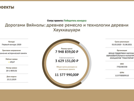 Второй проект «Траектории» в историческом поселении Гафостров