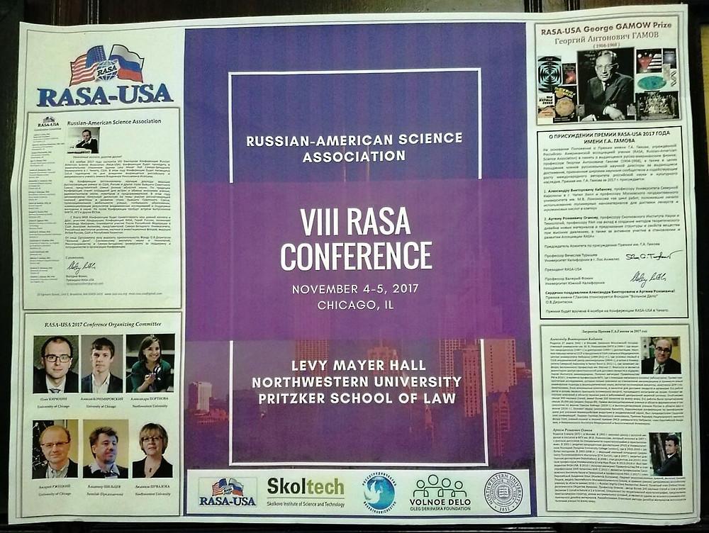 Постер конференции RASA. Чикаго, 4-5 ноября 2017