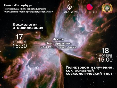 Две встречи с астрофизиком Олегом Верходановым в Петербурге