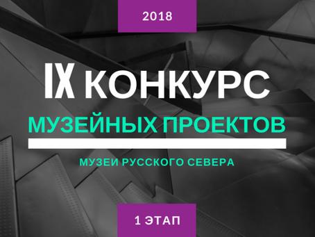 До 13 июля открыт прием заявок на участие в проектной лаборатории «Сделано в музее»